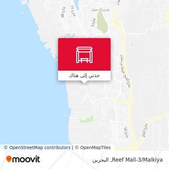 خريطة Reef Mall-3/Malkiya