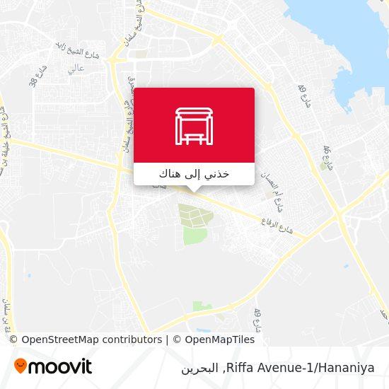 خريطة Riffa Avenue-1/Hananiya
