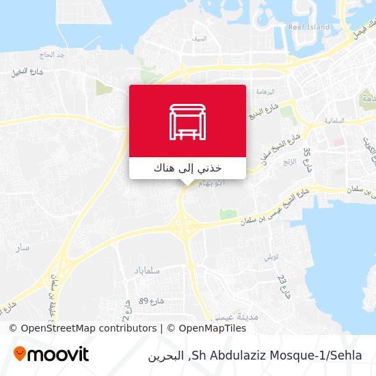 خريطة Sh Abdulaziz Mosque-1/Sehla