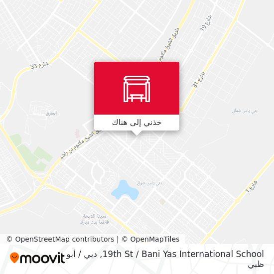 خريطة 19th St / Bani Yas International  School