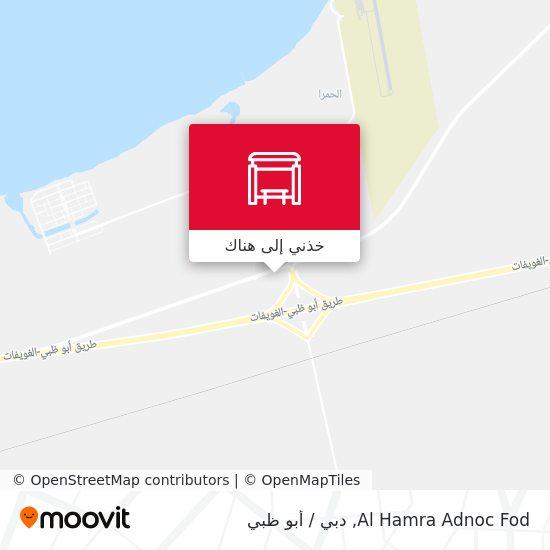 خريطة Al Hamra Adnoc Fod
