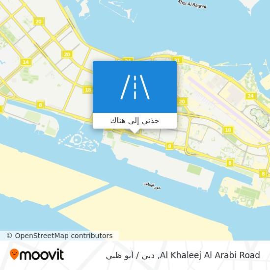 خريطة Al Khaleej Al Arabi Road