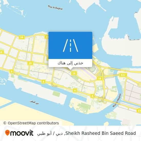 خريطة Sheikh Rasheed Bin Saeed Road