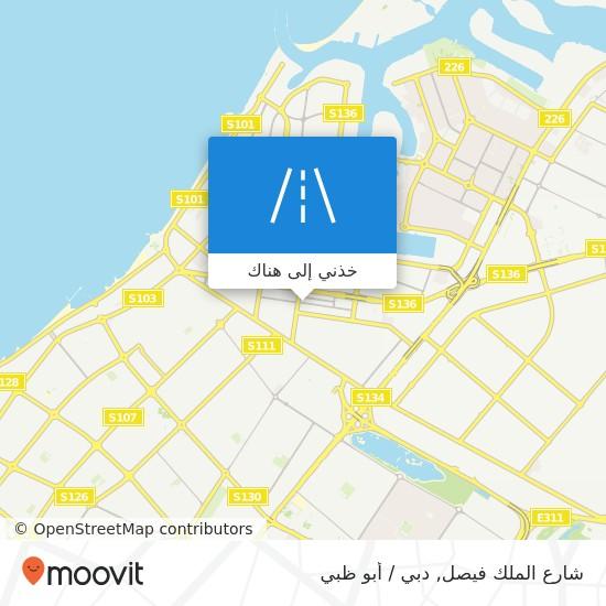 خريطة شارع الملك فيصل