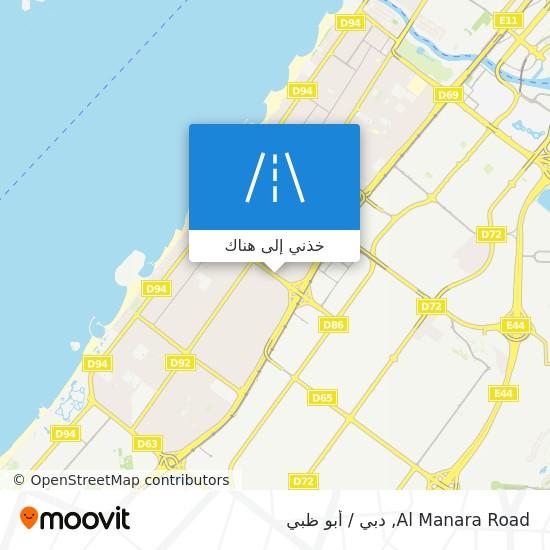 خريطة Al Manara Road