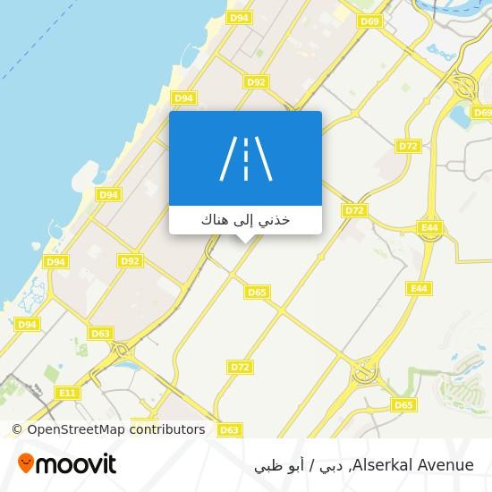خريطة Alserkal Avenue