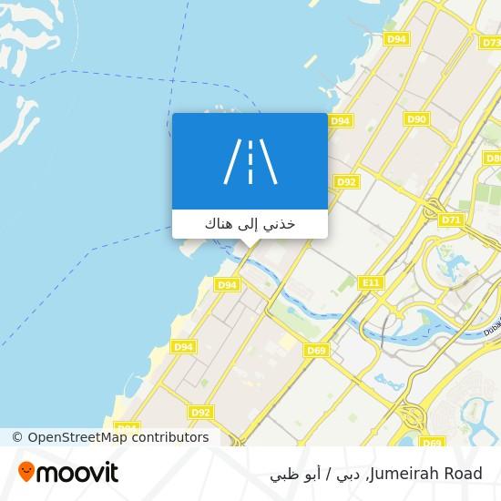 خريطة Jumeirah Road