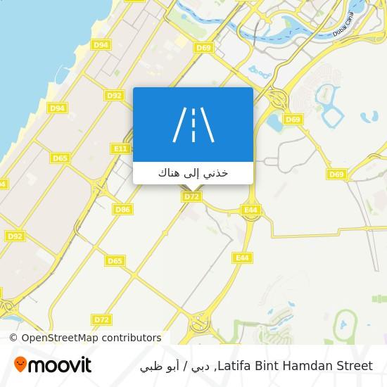 خريطة Latifa Bint Hamdan Street