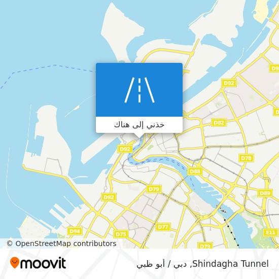 خريطة Shindagha Tunnel