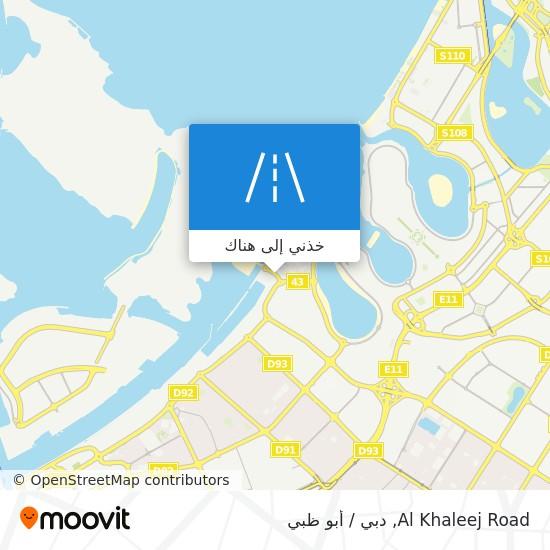 خريطة Al Khaleej Road
