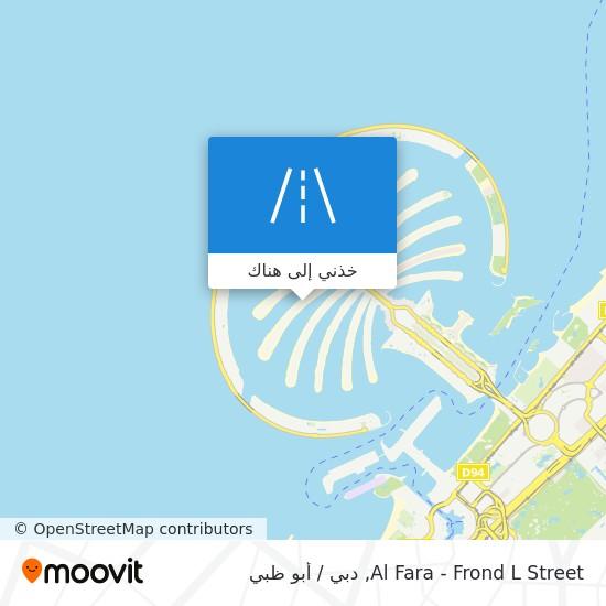 خريطة Al Fara - Frond L Street