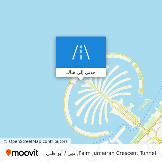 خريطة Palm Jumeirah Crescent Tunnel