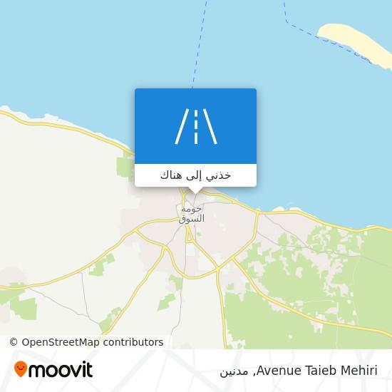 خريطة Avenue Taieb Mehiri