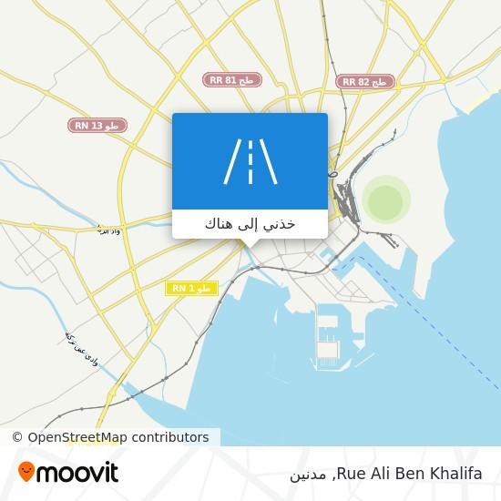 خريطة Rue Ali Ben Khalifa