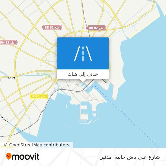خريطة شارع علي باش حانبه