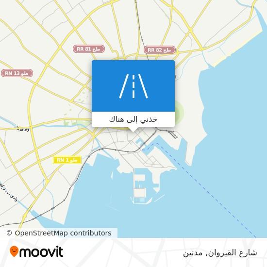 خريطة شارع القيروان