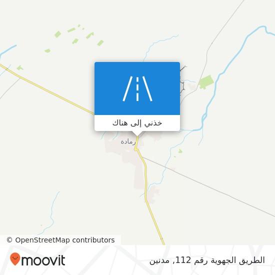 خريطة الطريق الجهوية رقم 112