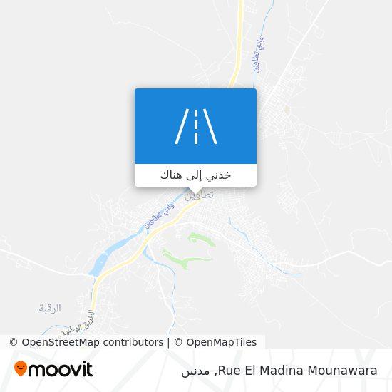 خريطة Rue El Madina Mounawara