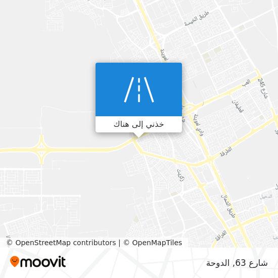 خريطة شارع 63