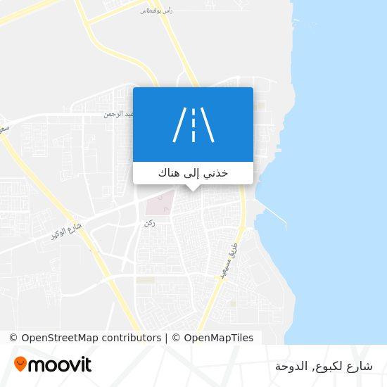 خريطة شارع لكبوع