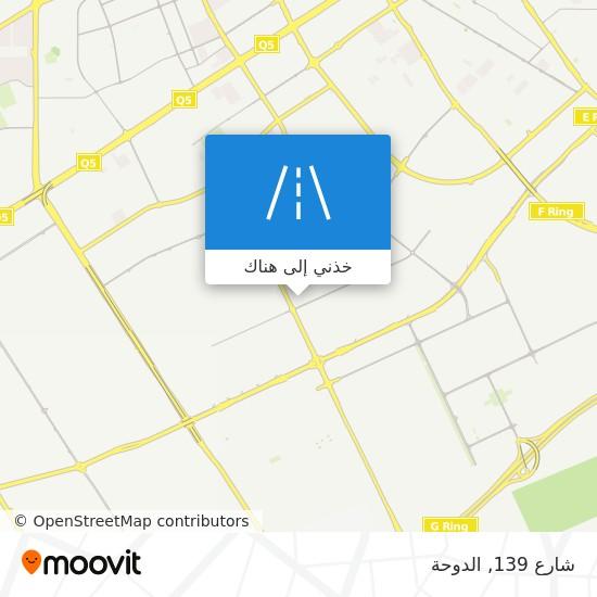 خريطة شارع 139
