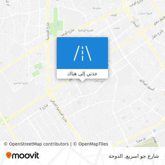 خريطة شارع جو اسريع