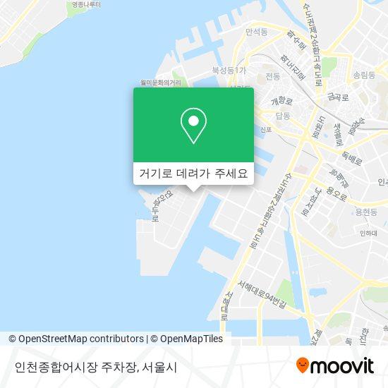 인천종합어시장 주차장 지도