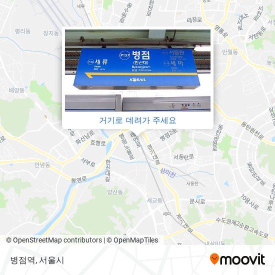 병점역 지도