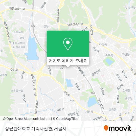 성균관대학교 기숙사신관 지도