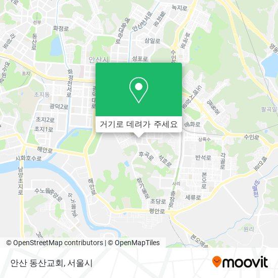 안산 동산교회 지도