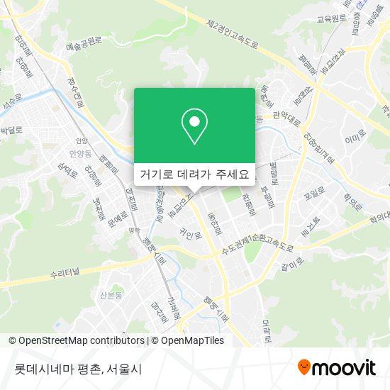 롯데시네마 평촌 지도