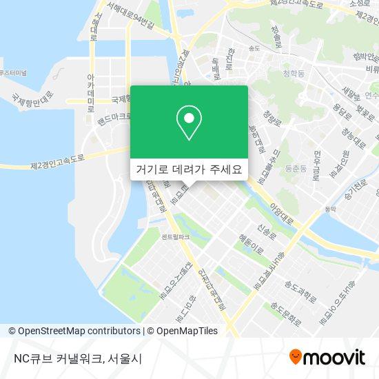 NC큐브 커낼워크 지도