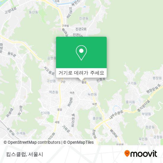 킴스클럽 지도