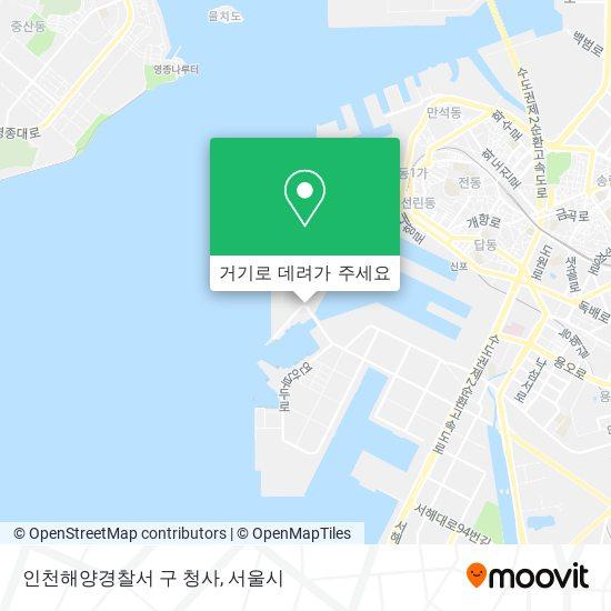 인천해양경찰서 구 청사 지도