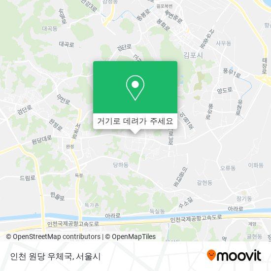 인천 원당 우체국 지도