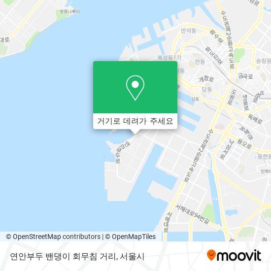 연안부두 밴댕이 회무침 거리 지도