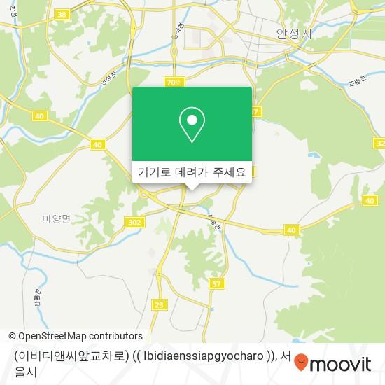 (이비디앤씨앞교차로) (( Ibidiaenssiapgyocharo )) 지도