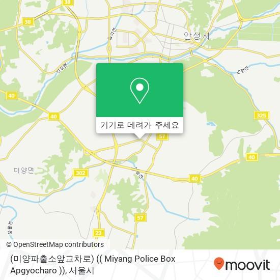 (미양파출소앞교차로) (( Miyang Police Box Apgyocharo )) 지도