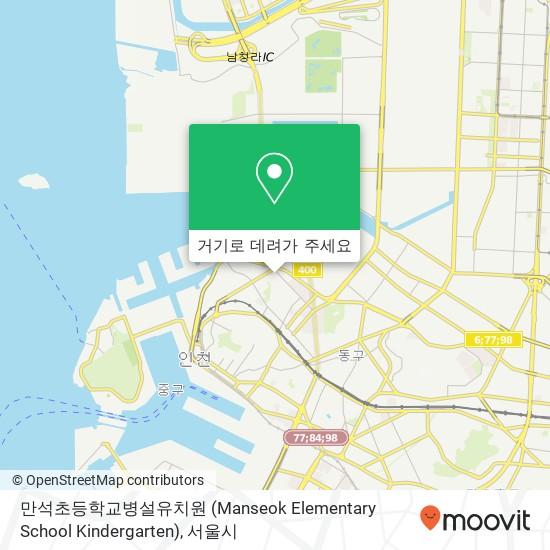 만석초등학교병설유치원 (Manseok Elementary School Kindergarten) 지도