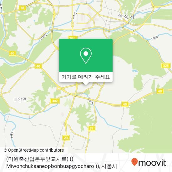 (미원축산업본부앞교차로) (( Miwonchuksaneopbonbuapgyocharo )) 지도