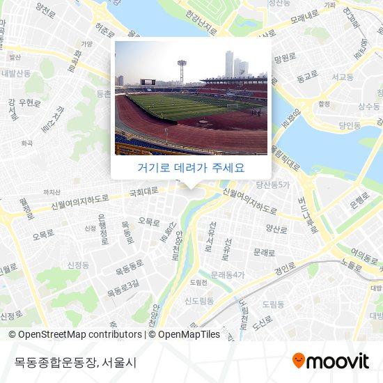 목동종합운동장 지도