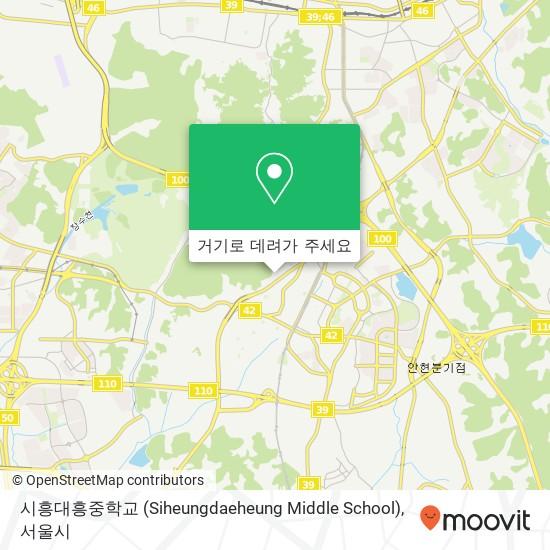 시흥대흥중학교 (Siheungdaeheung Middle School) 지도