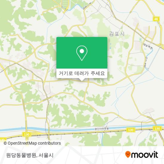 원당동물병원 (Wondang Animal Hospital) 지도