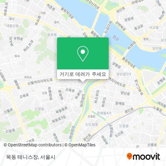 목동 테니스장 지도