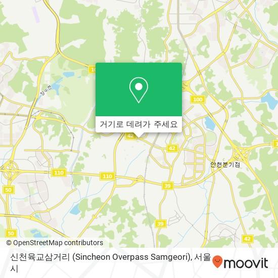 신천육교삼거리 (Sincheon Overpass Samgeori) 지도