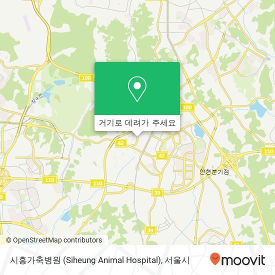 시흥가축병원 (Siheung Animal Hospital) 지도